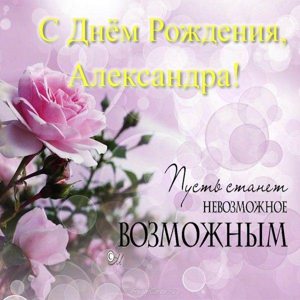 s-dnem-rozhdeniya-aleksandr-otkritki-s-pozdravleniyami foto 10