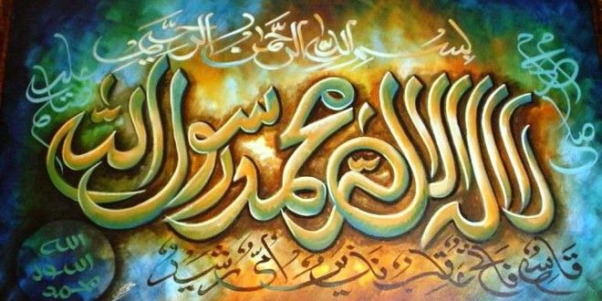 We Loves Allah We Are Providing Kalma Sharif Pictures And Hd Wallpapers Of Kalma Sharif You Can Free Download Hd And Wide Screen Islamic Pictures Of Kalma
