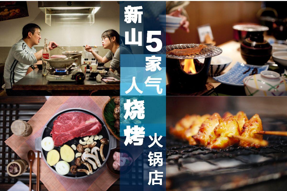 烤肉烤肉 想吃日韩泰bbq时终于有概念 新山5家人气烧烤餐厅让你享受