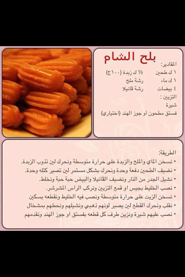 بلح الشام Tunisian Food Food Recipes