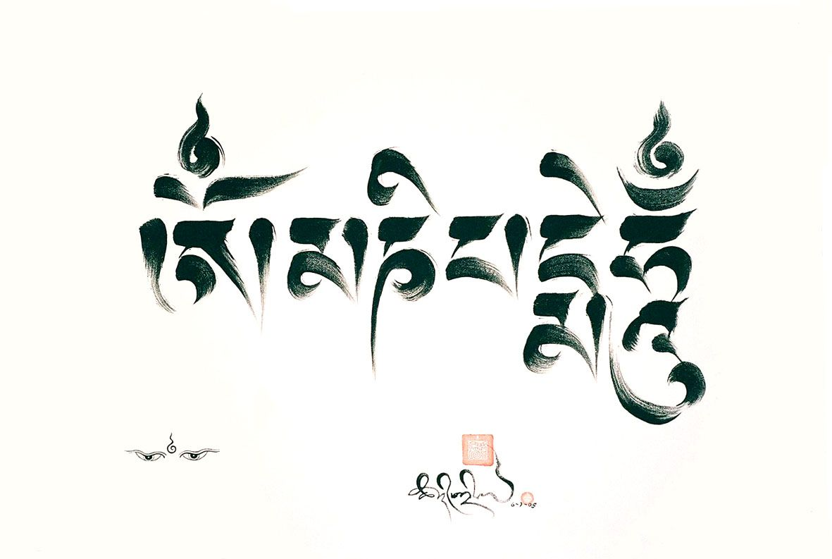Tibetan script the om mani padme hum mantra is a budhhist and tibetan script the om mani padme hum mantra is a budhhist and hindu mantra that buycottarizona