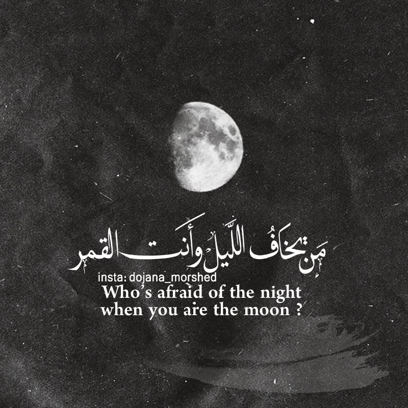 Dojana Morshed Arabic Quotes Quran Quotes Talking Quotes