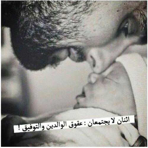 اثنان لا يجتمعان عقوق الوالدين التوفيق Life Quotes Islamic Quotes Mother And Father