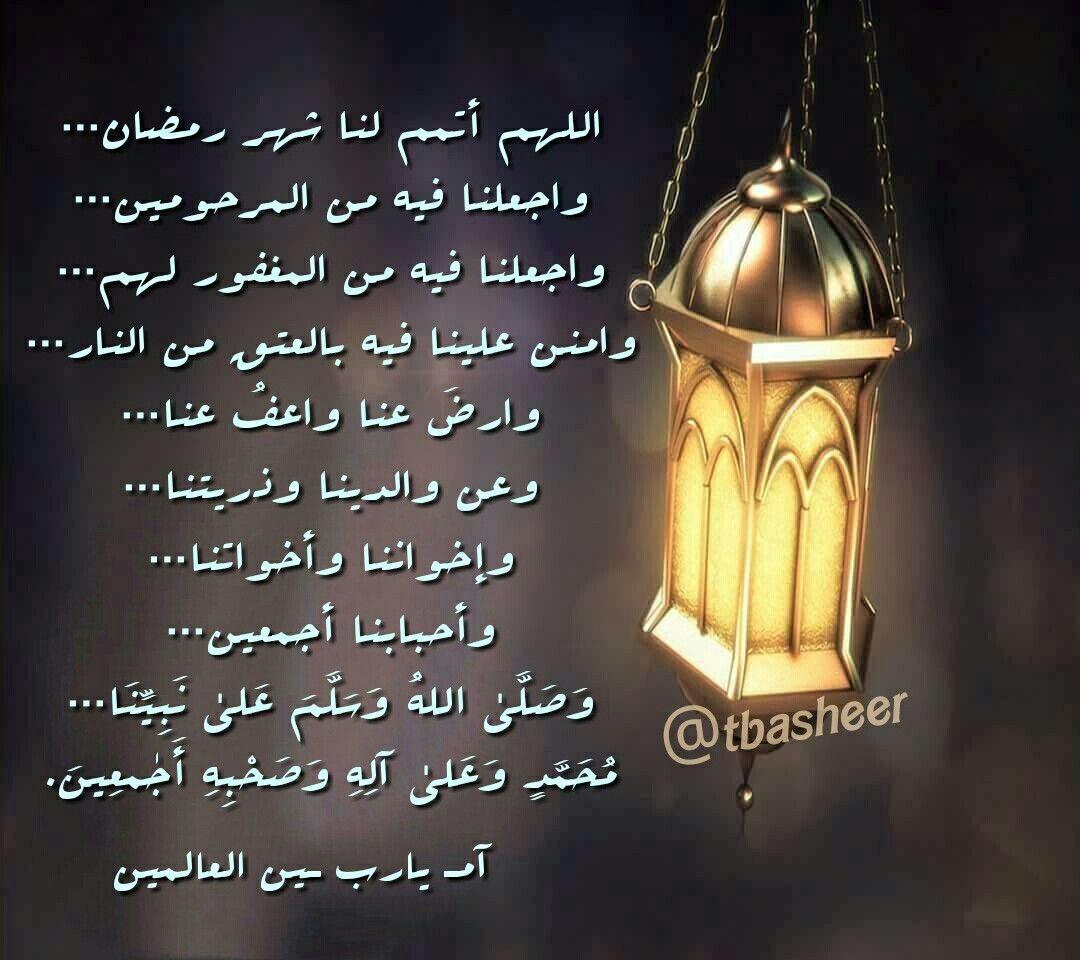 اللهم أتمم لنا شهر رمضان واجعلنا فيه من المرحومين