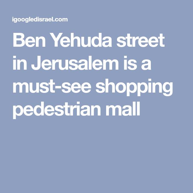 Ben Yehuda Street In Jerusalem Is A Must See Shopping Pedestrian Mall Jerusalem Street Pedestrian