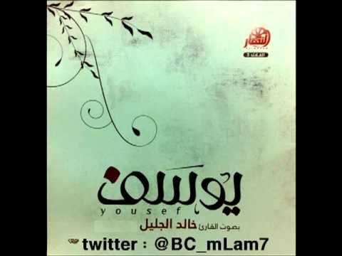 سورة يوسف كامله بصوت عذب خالد الجليل Surah Al Quran Book Cover Quran