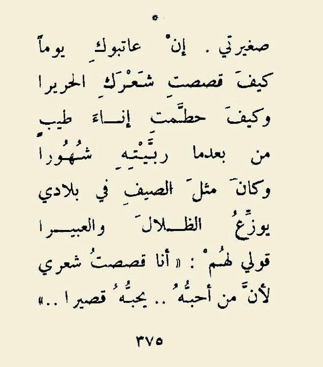 Pin By Haya H On Bil Arabi بالعربي Pretty Words Funny Arabic Quotes Beautiful Arabic Words