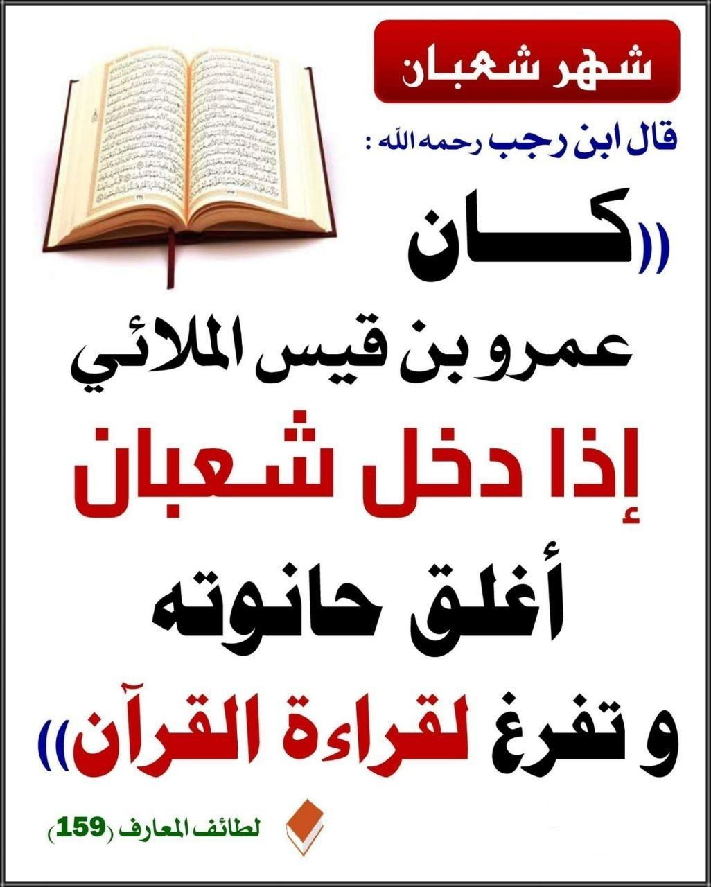 Pin By ام ماريا On اقوال الصحابة والائمة والعلماء Calligraphy Iga Arabic Calligraphy