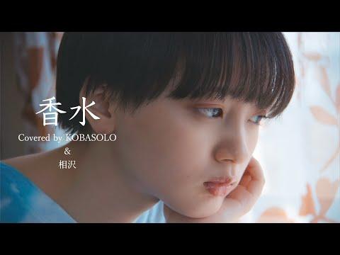 1 香水 瑛人 Covered By コバソロ 相沢 Youtube 香水 ボーカル 相沢