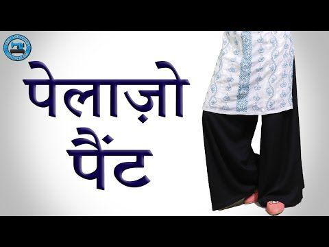 Palazzo Pant Cutting Stitching Hindi Bst Youtube