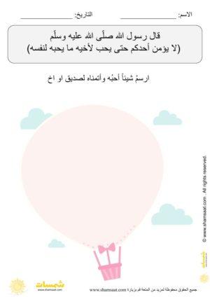 حديث شريف لا يؤمن أحدكم اوراق عمل اسلامية للاطفال Learn Arabic Alphabet Arabic Worksheets Cute Anime Wallpaper
