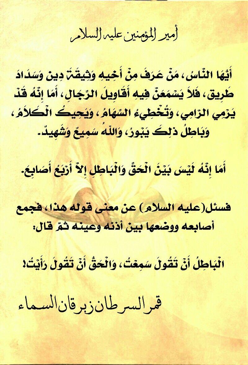 Pin By اهل البيت عليهم السلام On الامام علي عليه السلام Wisdom Sheet Music Music