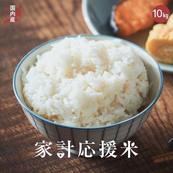 【超目玉 限定500個】【ポイント10倍開催中】10kg お米 【送料無料 あす? #RakutenIchiba #楽天