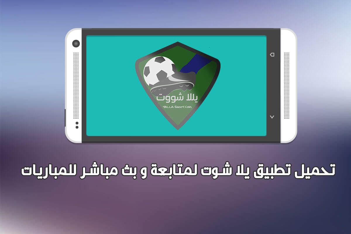 تحميل تطبيق Yalla Shoot للاندرويد و للايفون بث مباشر للمباريات Tablet Electronic Products