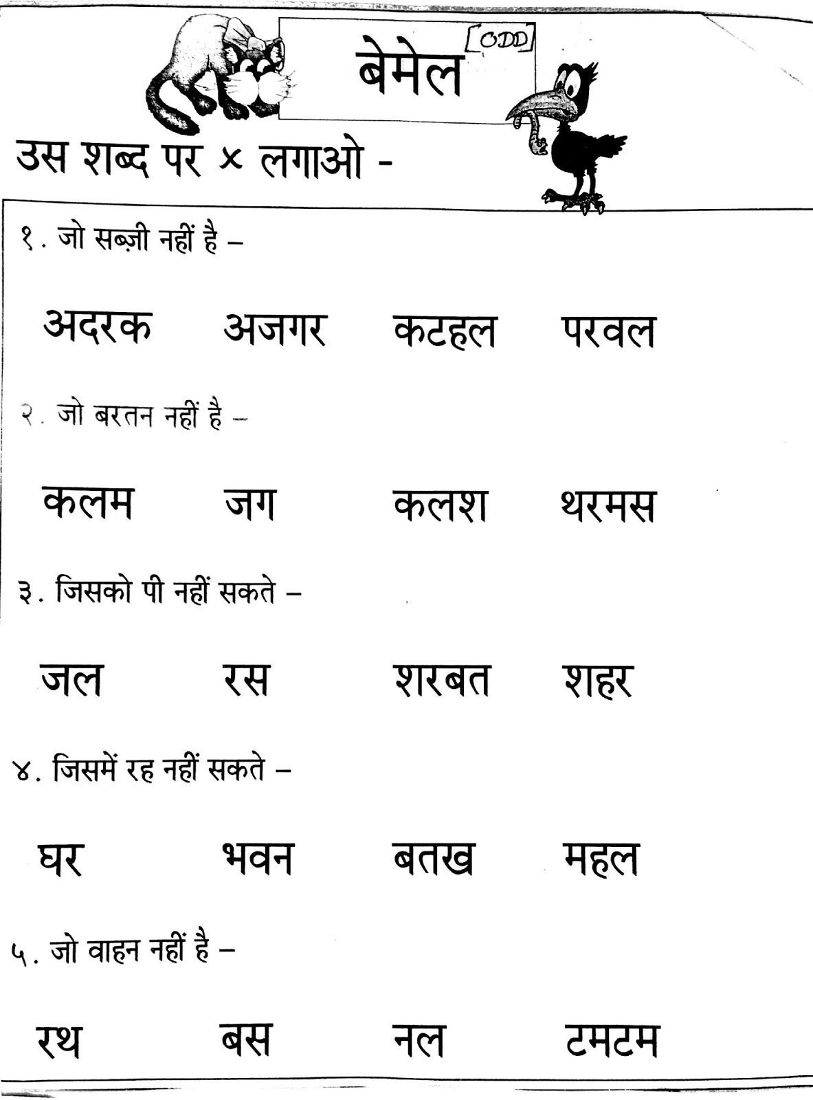 Hindi Vyakaran Worksheets For Class 1