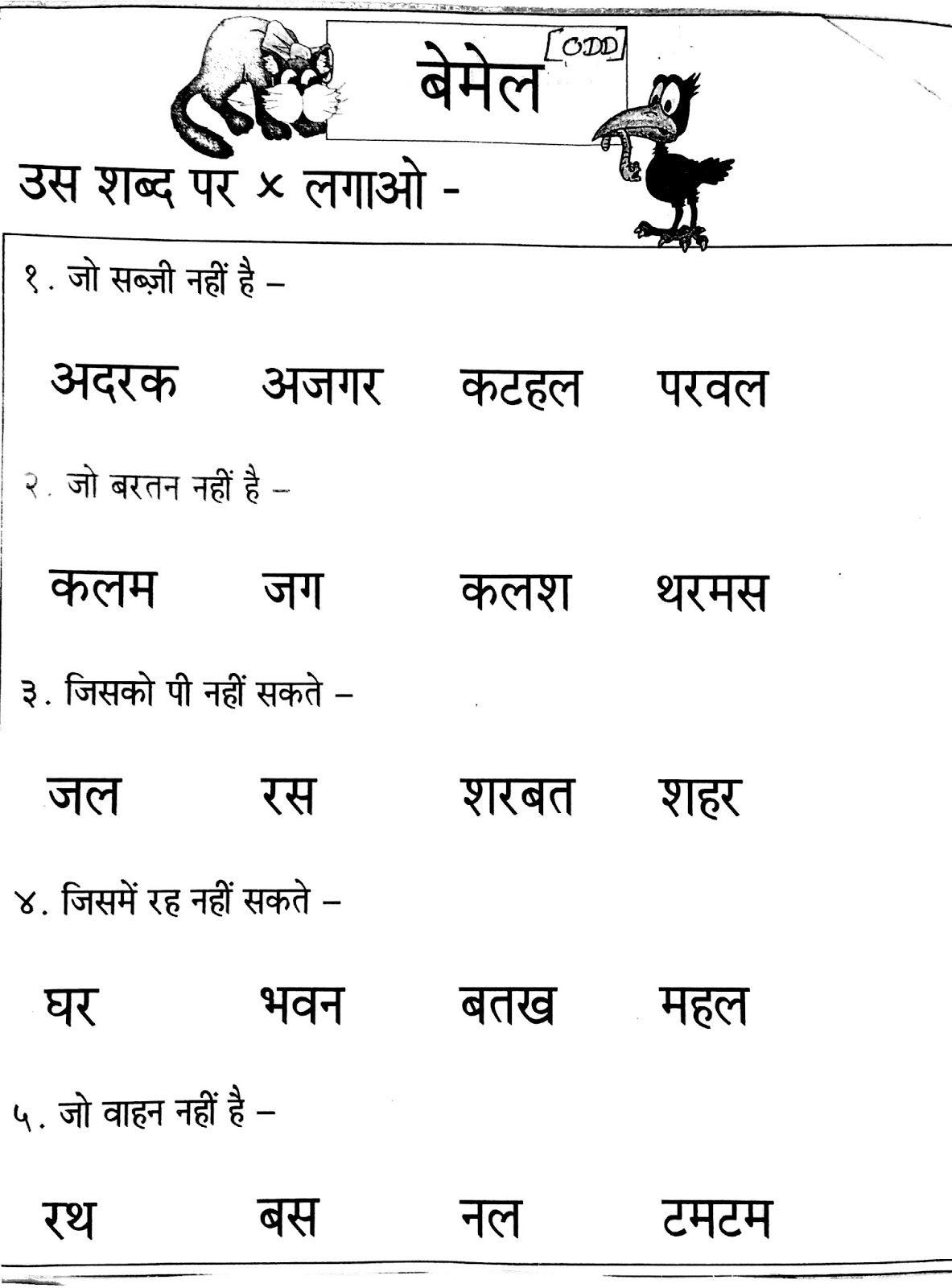Printable Hindi Worksheets   Printable Worksheets and Activities for  Teachers [ 1600 x 1183 Pixel ]