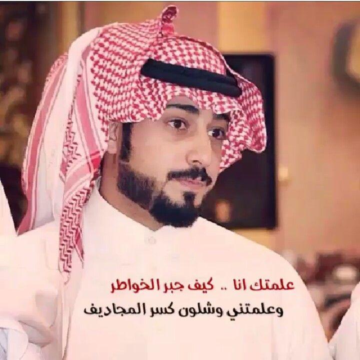 سعيد بن مانع Winter Hats Arab Swag Arabic Poetry