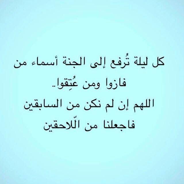 اللهم اعتق رقابنا من النار Math Arabic Calligraphy Calligraphy