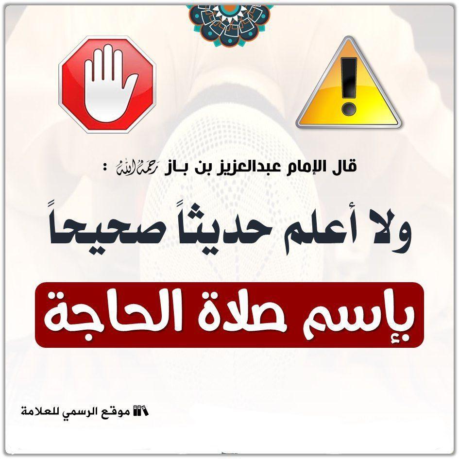 Pin By الأثر الجميل On أقوال الصحابة والعلماء Islam