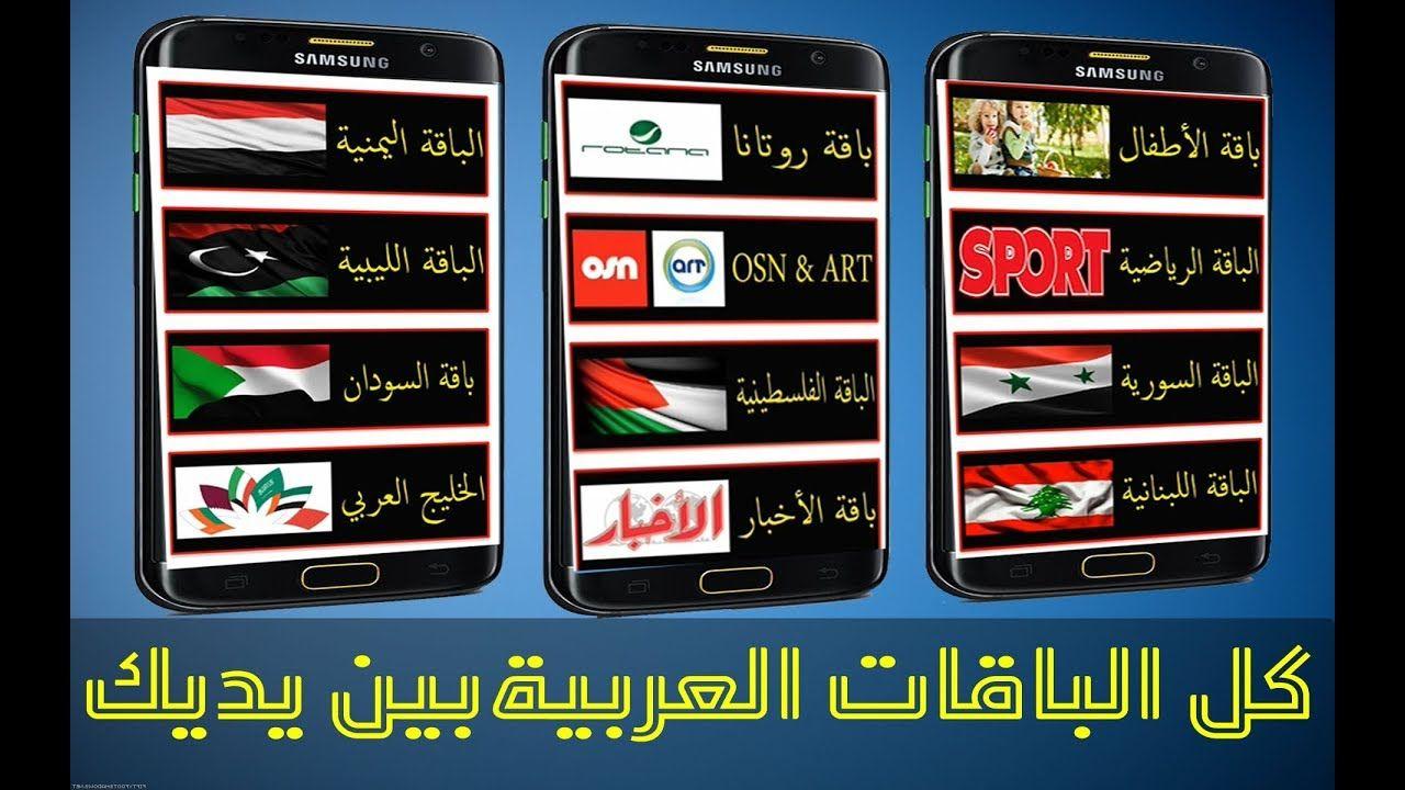 افضل برنامج بث مباشر Iptv لمشاهدة قنوات التلفزيون على النت Super Arab Tv Sports Samsung Electronic Products