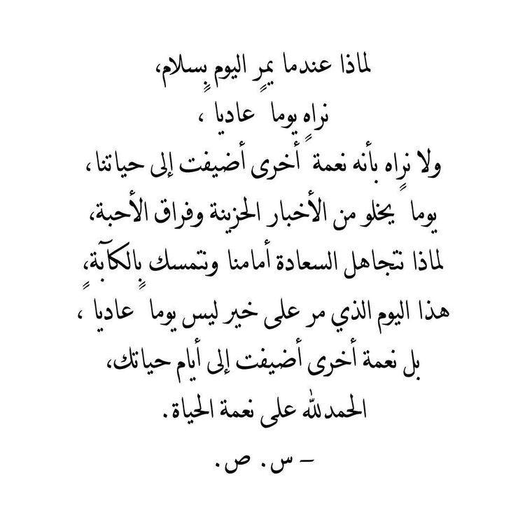 الحياة الصحة العافية القدر النعم شكر الله الحمدلله Words Quotes Quotes For Book Lovers Islamic Quotes