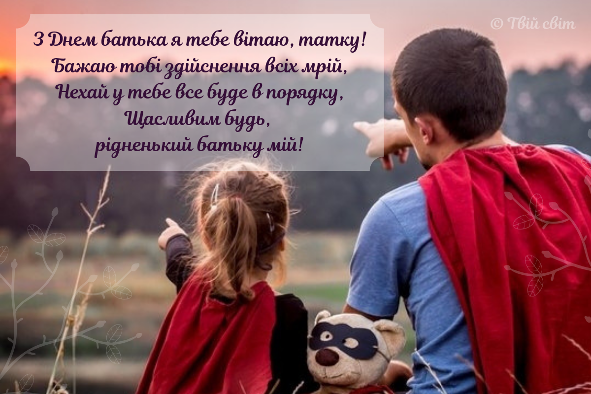вітання #татові #день #батька #день #отца #поздоровлення #батько #татові  #картинки #вірш #листівка #поздоровлення | Image