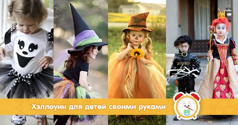 Впечатляющий костюм на Хэллоуин | Для детей, Хэллоуин ...