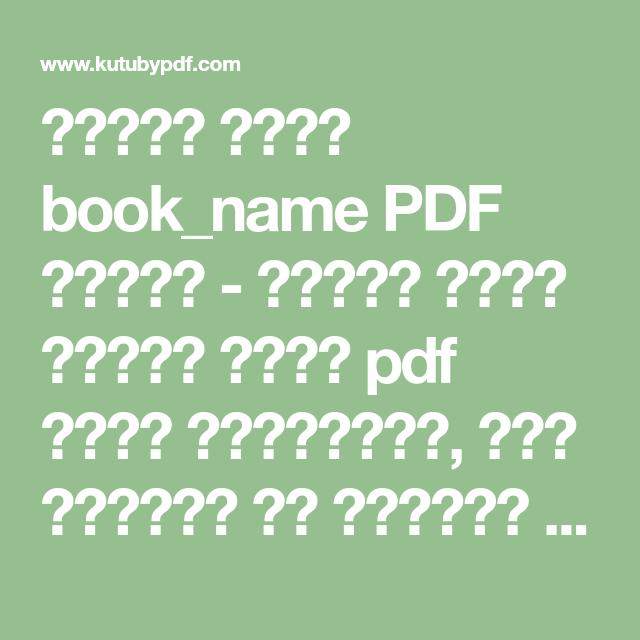 قراءة كتاب Book Name Pdf مجانا تحميل كتاب عوالم خفية Pdf نبيل السنهوري هذا الكتاب تم تمثيله على هيئة مسلسل وعرض في مسلسلات شهر رمضان حيث ن Books Math Names