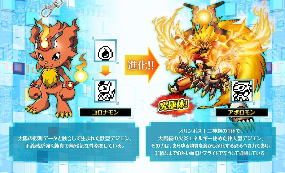 Image Thumbnail Custom デジモン オリンポス モンスターデザイン
