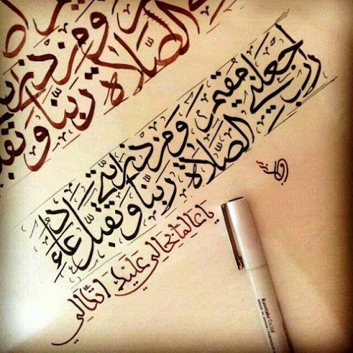 رب اجعلني مقيم الصلاة ومن ذريتي ربنا وتقبل دعاء Islamic Art Calligraphy Islamic Calligraphy Islamic Art