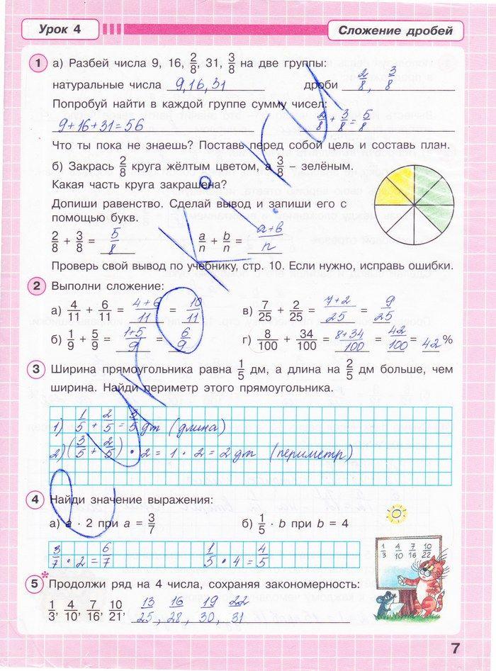 Решебник по родному языку 7 класс саяхова