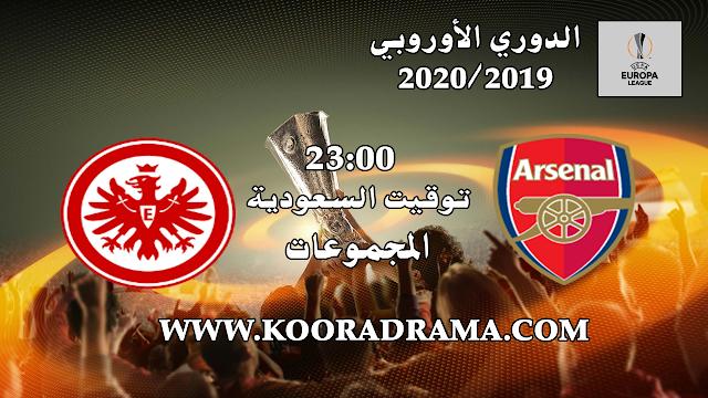 مشاهدة مباراة آرسنال و آينتراخت فرانكفورت بث مباشر بتاريخ 28 نوفمبر 2019 الدوري الأوروبي Frankfurt Arsenal