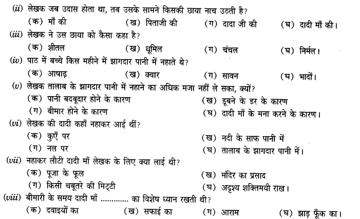 ncert-solutions-for-class-7-hindi-chapter-2-दादी-माँ-25#NCERT