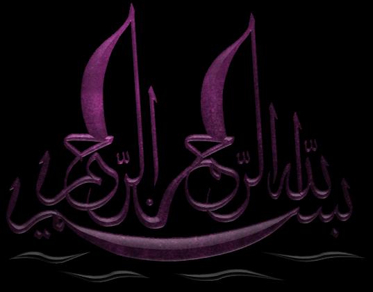 bismillah pg 2 Islamic Graphics Islam hat sanatı