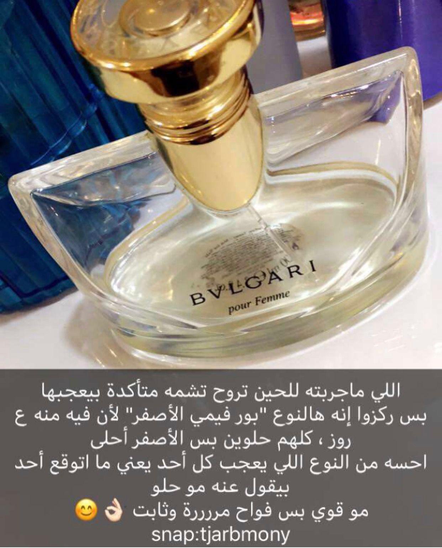 Bvlgari Lovely Perfume Beauty Perfume Beauty Skin Care Routine