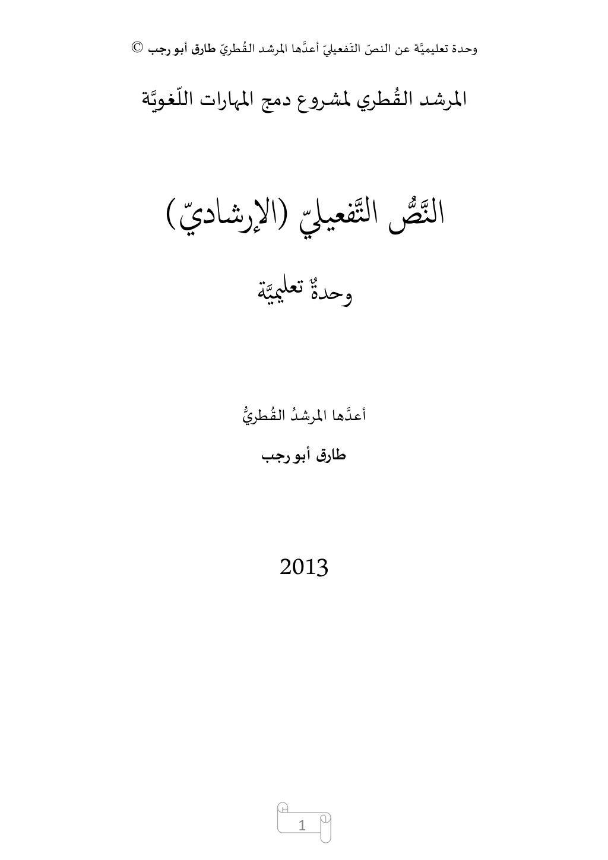 وحدة تعليمية عن النص التفعيلي أعدها املرشد القطري طارق أبو رجب C املرشد القطري ملشروع Math Math Equations