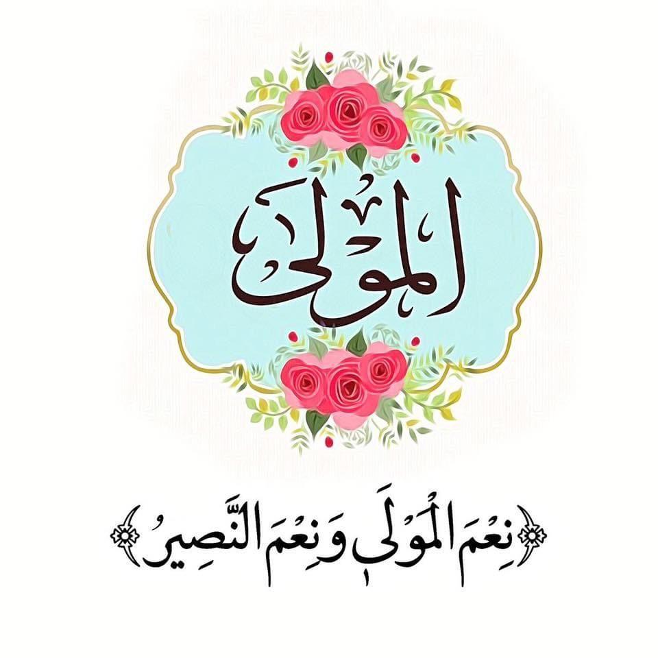 اسم الله المولى اسم الله المولى أي هو الناصر والمعين الذي يركن إليه الموحدون ويعتمد عليه المؤمنون في الشدة والرخاء والسراء وا Arabic Calligraphy