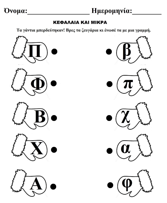 Pin By Sophia Dinoulis On Greek School
