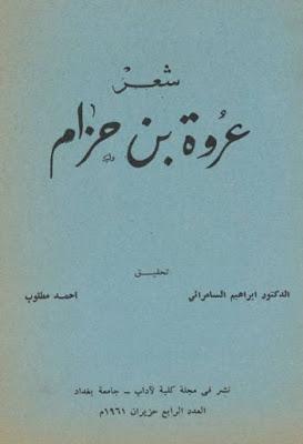شعر عروة بن حزام السامرائي و مطلوب ملون Pdf Books Pdf