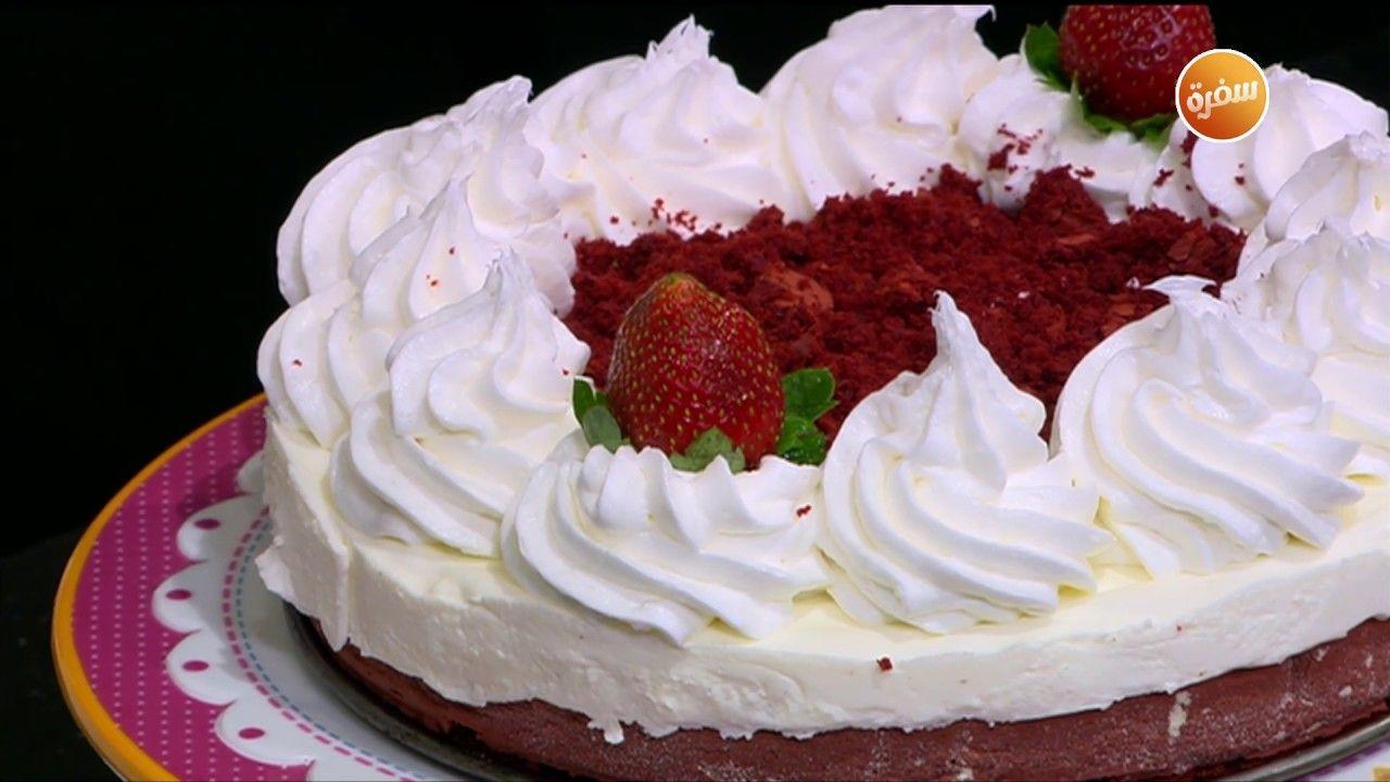طريقة تحضير ريد فيلفت تشيز كيك غادة التلي Food Cake Desserts
