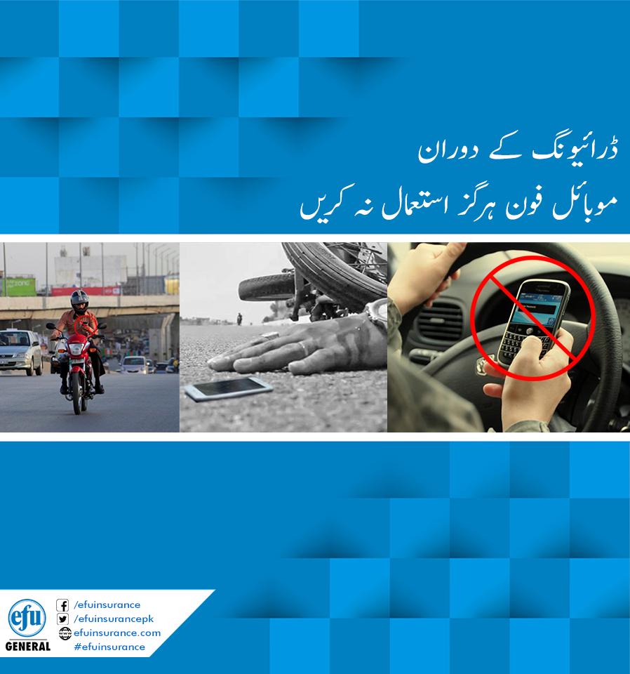 ڈرائیونگ کے دوران موبائل فون ہرگز استعمال نہ کریں A public