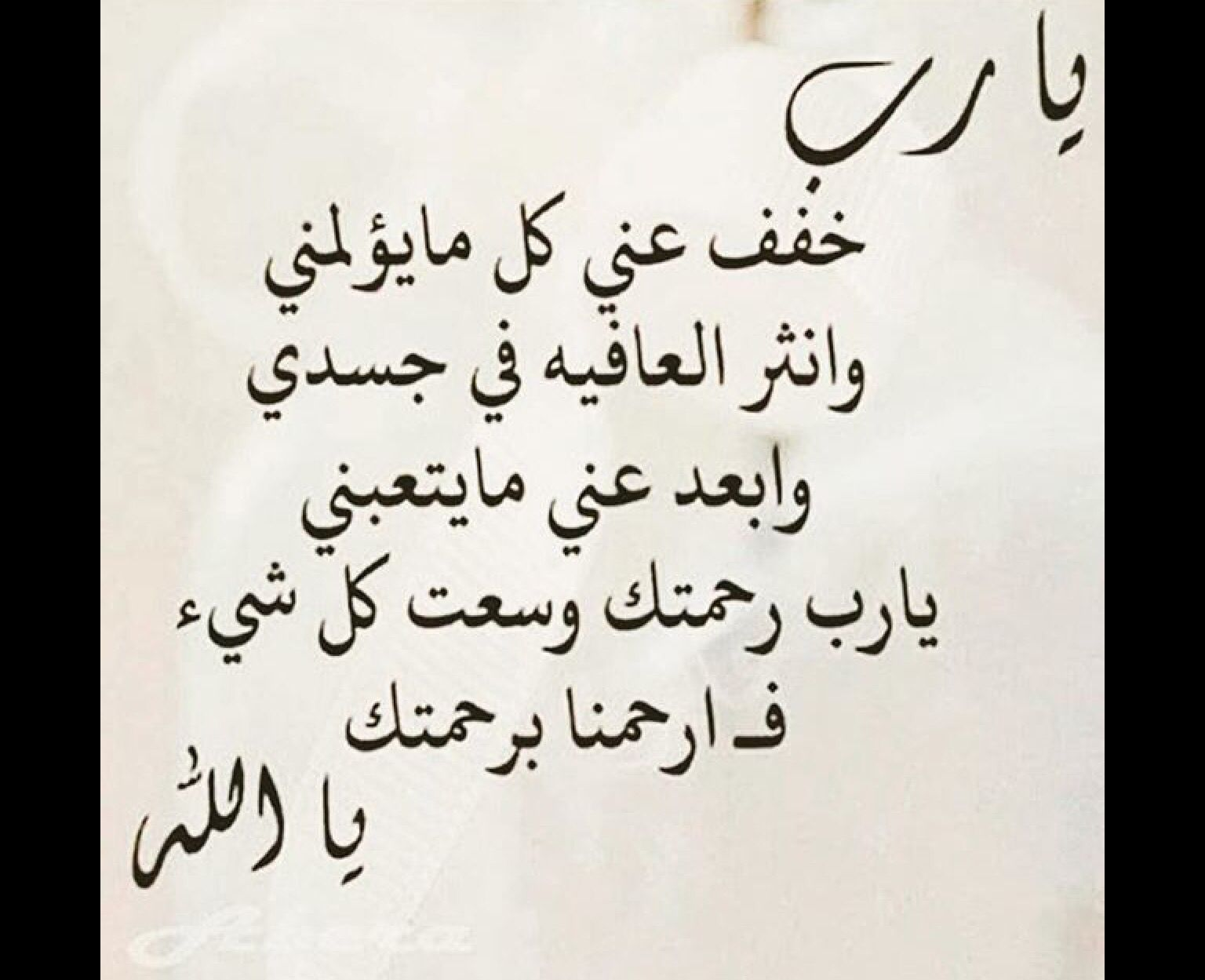 Pin By Hala Alhashmi On دعاء لمن أراد الدعاء Calligraphy Arabic Calligraphy
