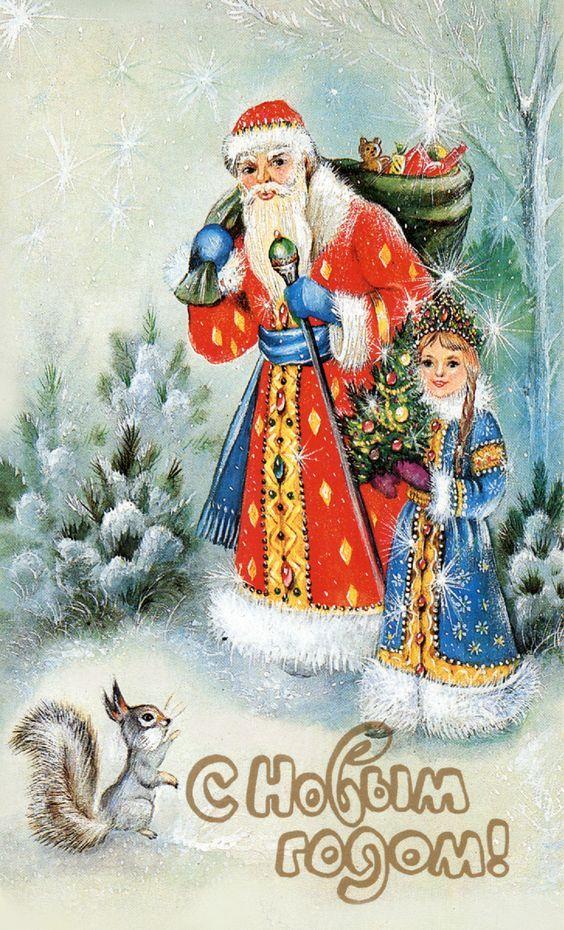 Дед мороз и снегурочка советская открытки