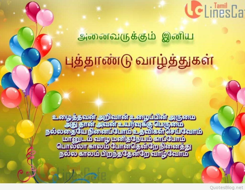 happy new year in tamil images wishes quotes sms Happy