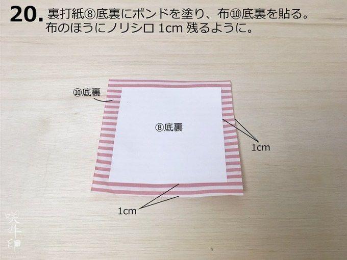 袋が見えない卓上ダストボックス – 咲牛印-カルトナージ