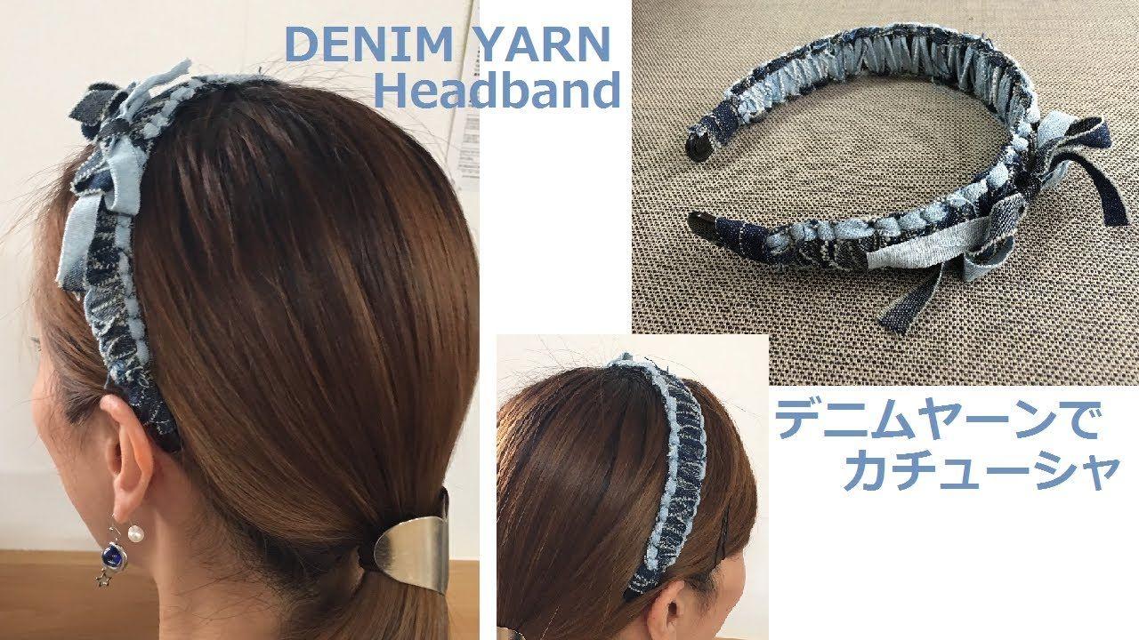 100均 Diy ティーシャツ デニムヤーン ヘアバンド作り方 Hair Band