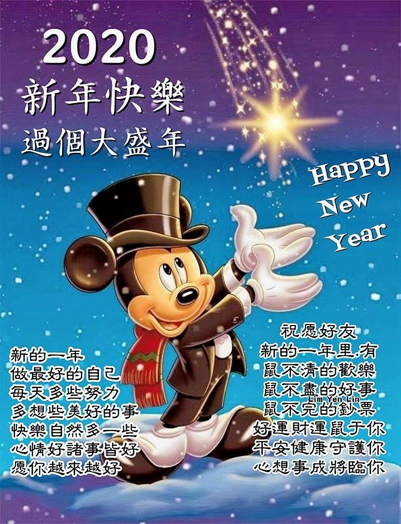 Pin By Yen Lin Lim On ƈ'的制图 Æ™šå®‰å›¾ç‰‡ Ť©å¤©æ›´æ–° Happy New Happy New Year Happy