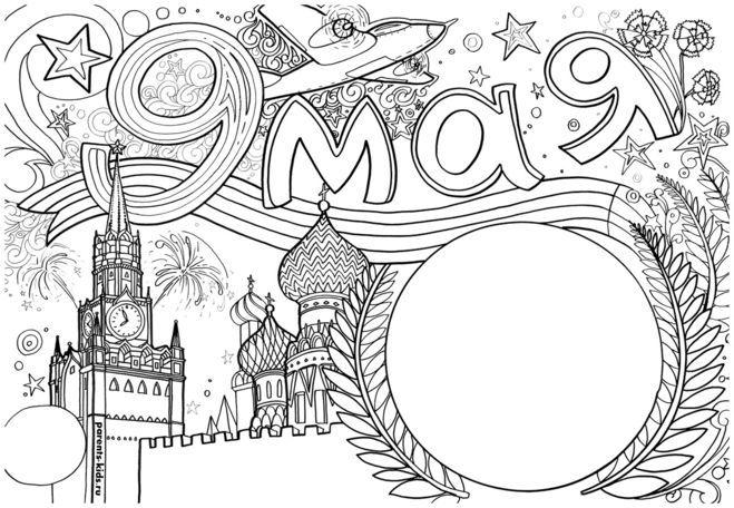 Как нарисовать открытку к 9 Мая, поэтапно карандашом?