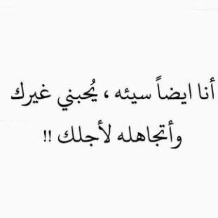 مش بس انت سيء Cool Words Beautiful Quotes Arabic English Quotes