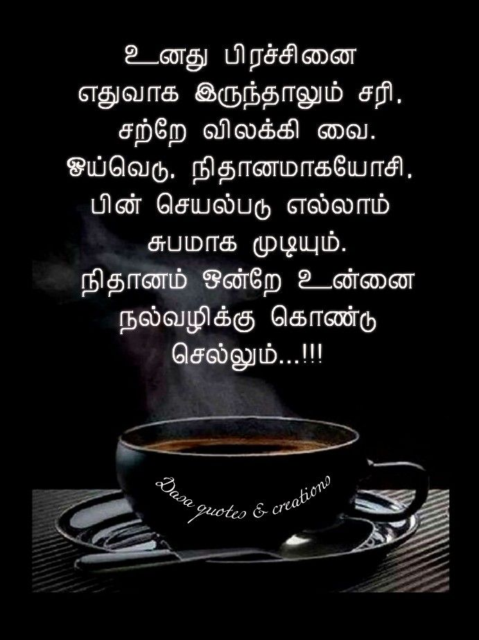 Pin By Aegan On Tamil Giving Up Quotes Life Coach Quotes Photo Album Quote